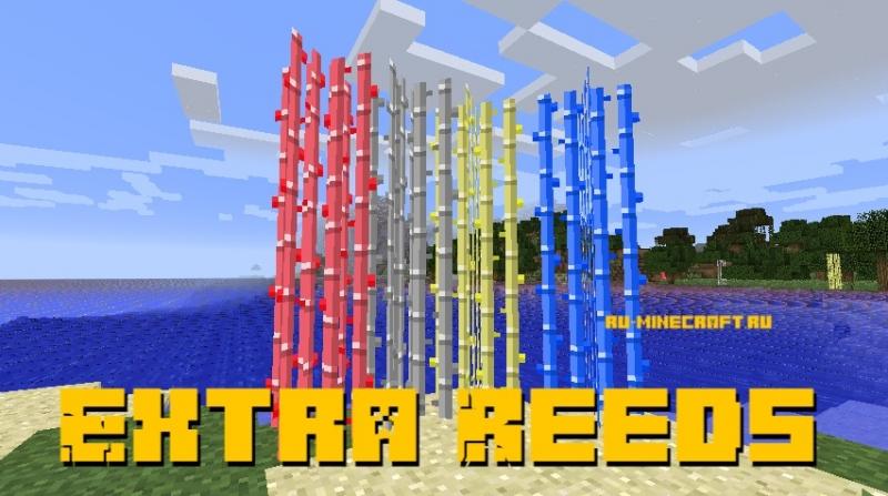 Extra Reeds - дополнительные виды тростника [1.16.1] [1.15.2] [1.12.2]