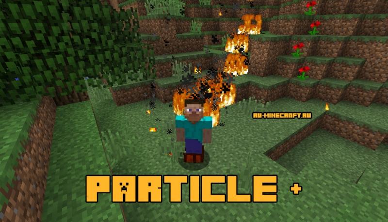 Particle + - необычные ботинки [1.12.2]