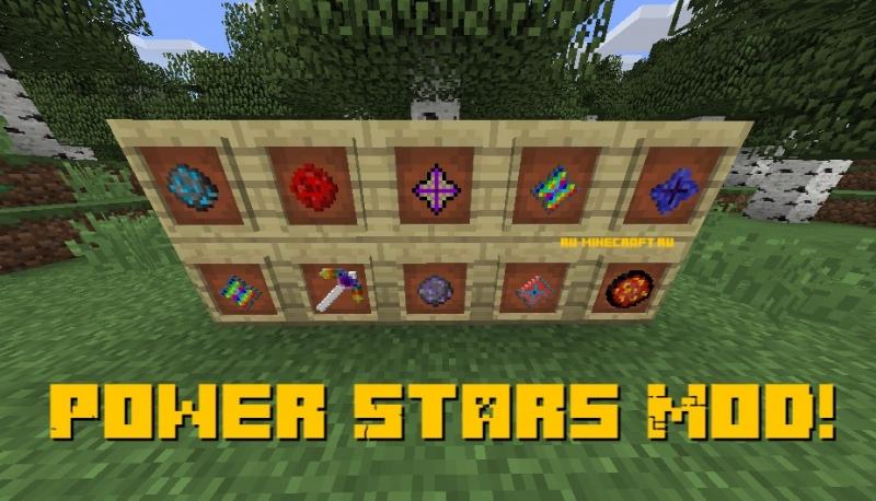 Power Stars Mod! - взрывоопасные звёзды [1.12.2]