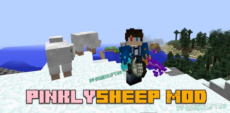 PinklySheep Mod - комплексный мод [1.12.2]