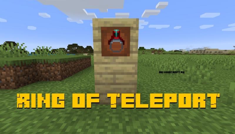 Ring of Teleport - кольцо телепортации [1.16.5] [1.15.2] [1.14.4]