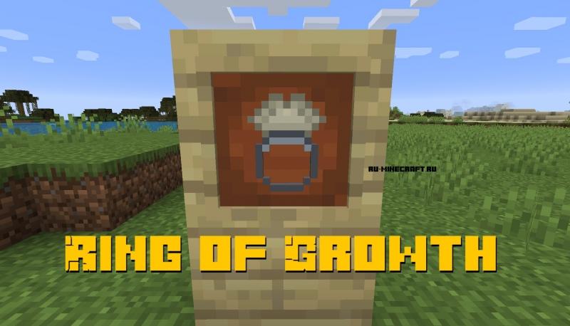 Ring of Growth - кольцо роста растений [1.15.2] [1.14.4]