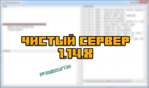 Чистый сервер Майнкрафт 1.14.4, 1.14.3 (официальный сервер)