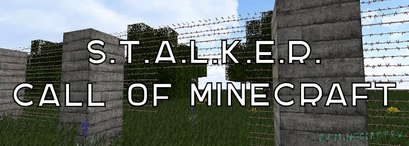 S.T.A.L.K.E.R.: Call of Minecraft — в кубическом мире! [1.7.10 - 1.7.2] [256 x 256]