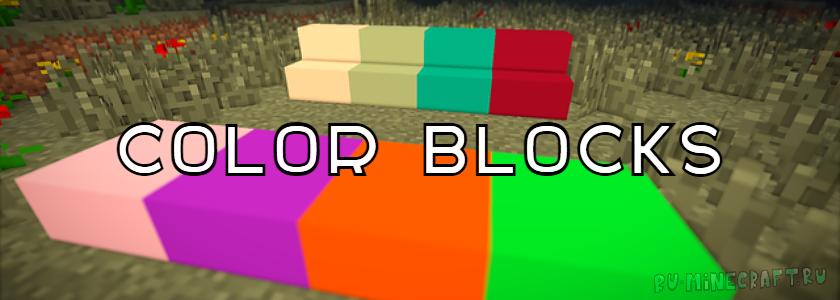 Color Blocks — цветные блоки! [1.7.2]