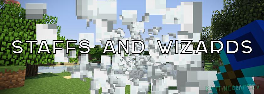 Staffs and Wizards — волшебные посохи! [1.7.2]