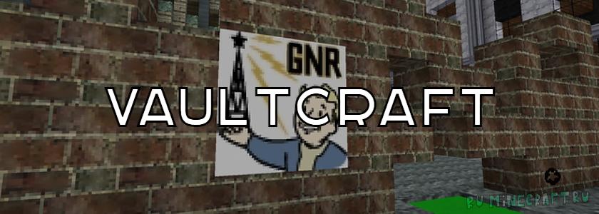 Vaultcraft — Fallout в майнкрафте! [1.7] [32 x 32]
