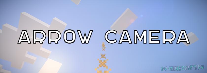 Arrow Camera — проследи за стрелой! [1.7.2]