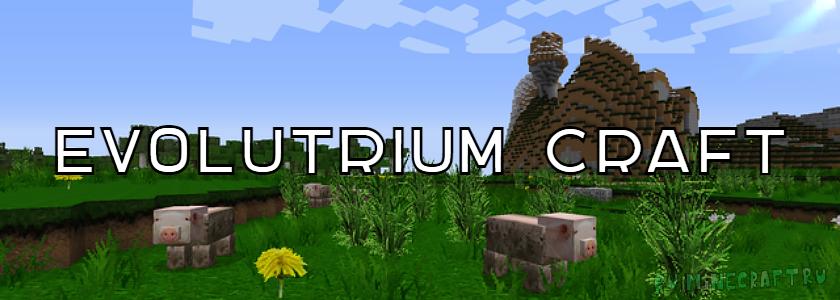 Evolutrium Craft —  красивые текстуры! [1.7] [64 x 64]