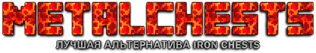 Metal Chests - железные сундуки [1.12.2]