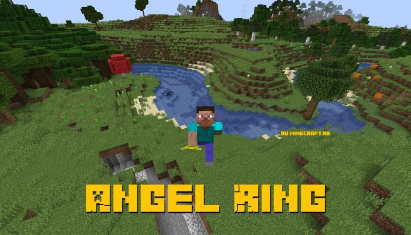 Angel Ring - кольцо для полёта [1.16.1] [1.15.2] [1.14.4]