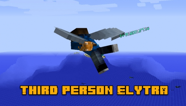 Third Person Elytra - авто вид от 3 лица при элитре [1.16.2] [1.15.2] [1.14.4] [1.12.2] [1.10.2]