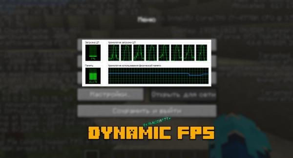 Dynamic FPS - уменьшение нагрузки в фоне [1.17] [1.16.5] [1.15.2] [1.14.4]