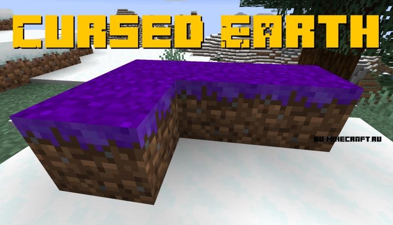 Cursed Earth - проклятая земля [1.16] [1.15.2] [1.14.4]
