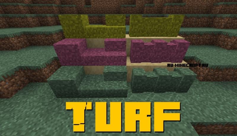 Turf - декоративный земляной блок [1.14.4]