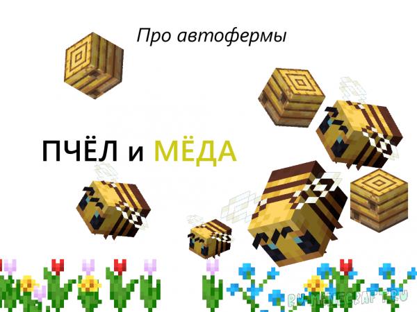 Автофермы пчёл и мёда в майнкрафт 1.15 [Гайд] [19w34a]