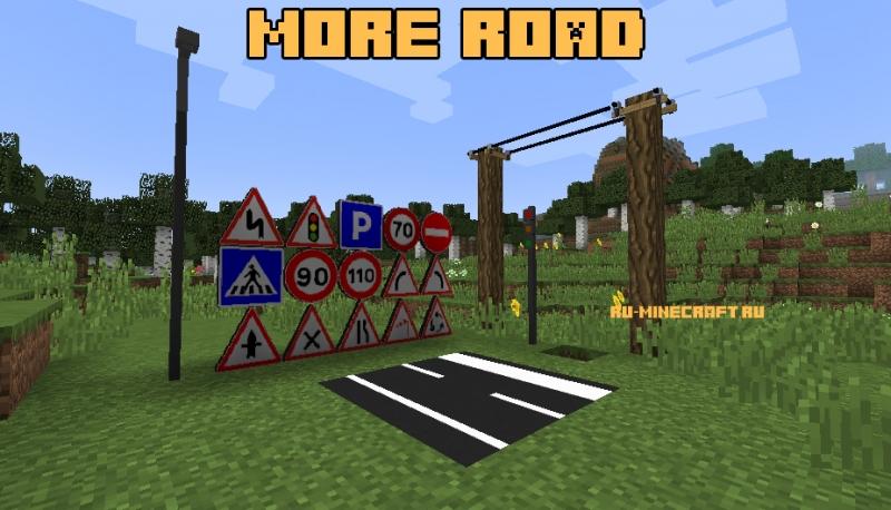 More Road - дороги и дорожные знаки [1.15.2] [1.12.2]