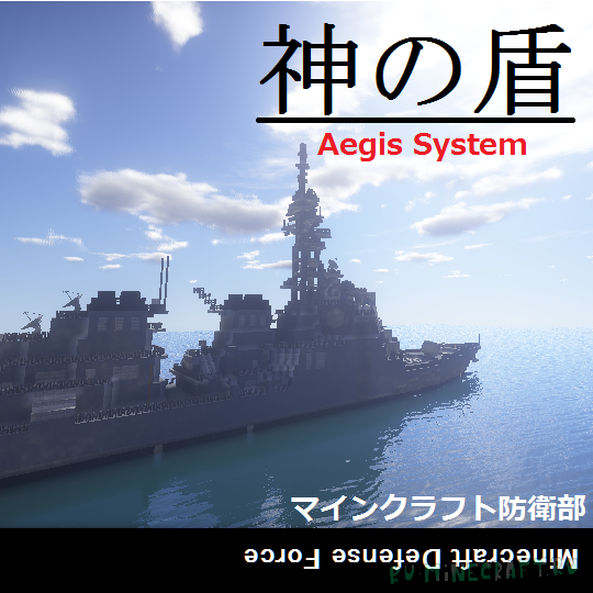 Aegis Weapon System -Warship's Mod - оружие военного корабля [1.7.10]