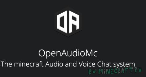 OpenAudioMc - Голосовой чат! [1.15-1.8]