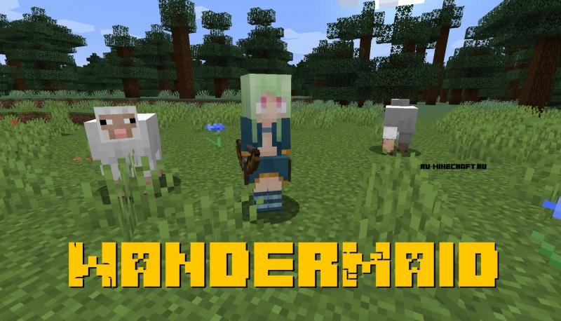 WanderMaid - одинокая странница [1.14.4]