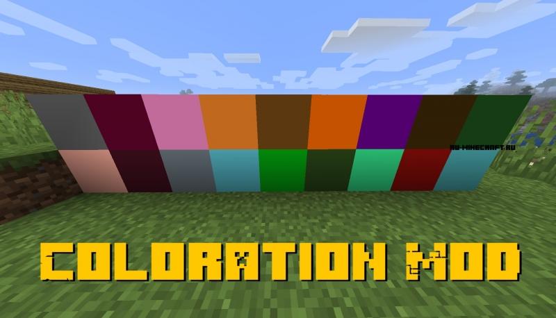 Coloration Mod - куча цветных блоков [1.16.5] [1.14.4]