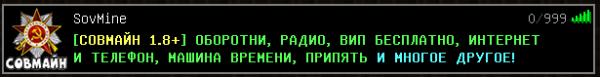 SovMine - Советская сборка сервера [1.12.2-1.8]