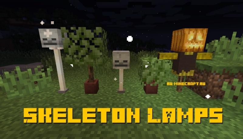 Skeleton Lamps - лампы из скелетов и маленькие деревья [1.14.4] [1.12.2]
