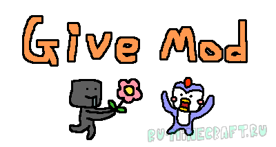 Give Mod - отдаём/дарим предметы [1.15.2] [1.14.4]
