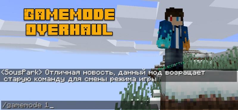 GamemodeOverhaul - старая команда смены режима игры [1.16.4] [1.15.2] [1.14.4] [1.13.2]