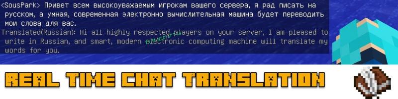 Real Time Chat Translation Mod - перевод чата игры [1.16.5] [1.15.2] [1.14.4] [1.12.2] [1.8.9] [1.7.10]