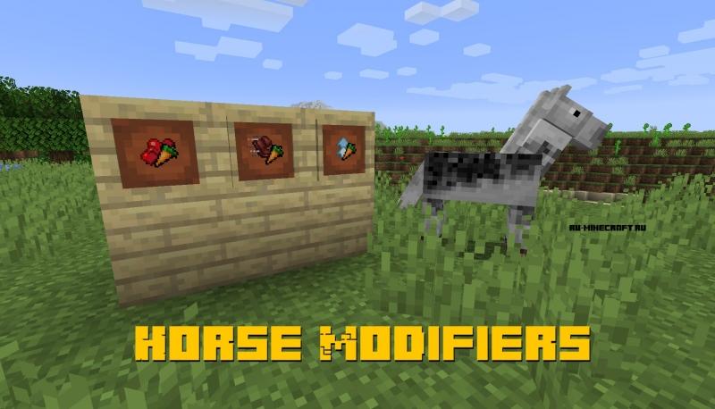 Horse Modifiers - прокачка лошади [1.16.3] [1.15.2] [1.14.4] [1.12.2]
