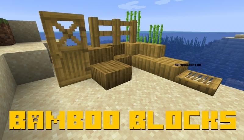 Bamboo Blocks - блоки из бамбука [1.16.1] [1.15.2] [1.14.4]