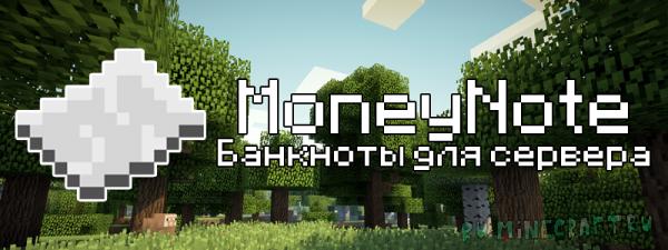 MoneyNote - перенеси цифровые деньги в бумагу [1.14-1.8]