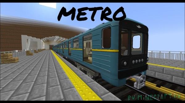 Metro pack for RTM - метро пак для РТМ [1.12.2] [1.11.2] [1.10.2] [1.17.10]