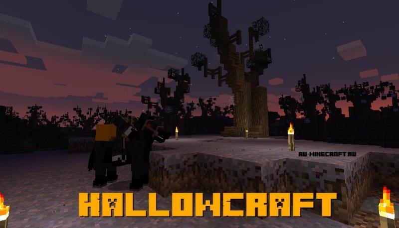 HallowCraft - проклятый лес и новые мобы [1.12.2]