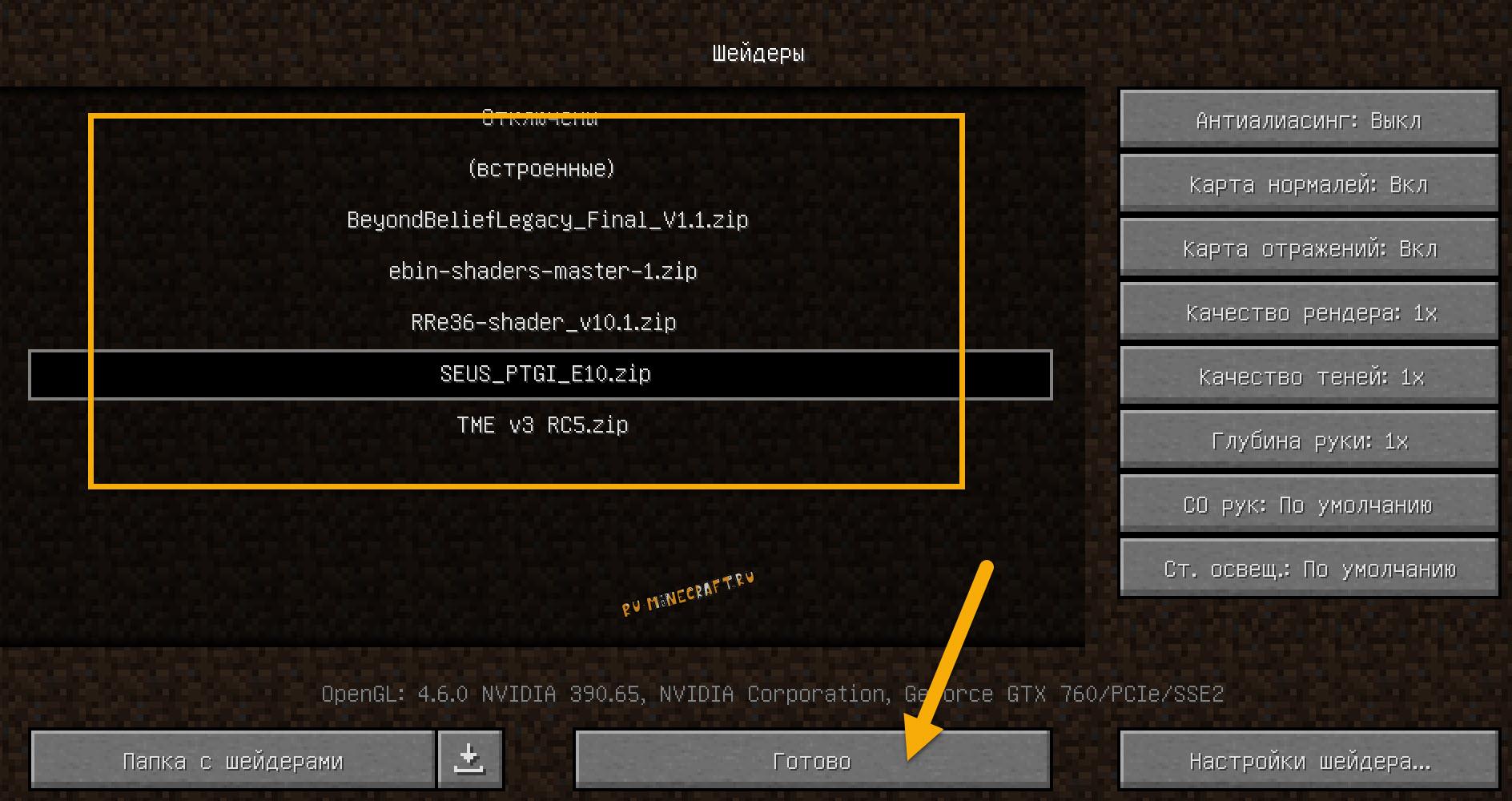 как установить шейдеры на майнкрафт 1.7.10 в tlauncher #2