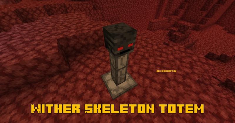 Wither Skeleton Totem - тотем иссушителя [1.16.5] [1.15.2] [1.14.4]