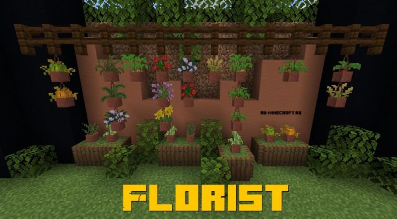 Florist - горшки для цветов [1.14.4]