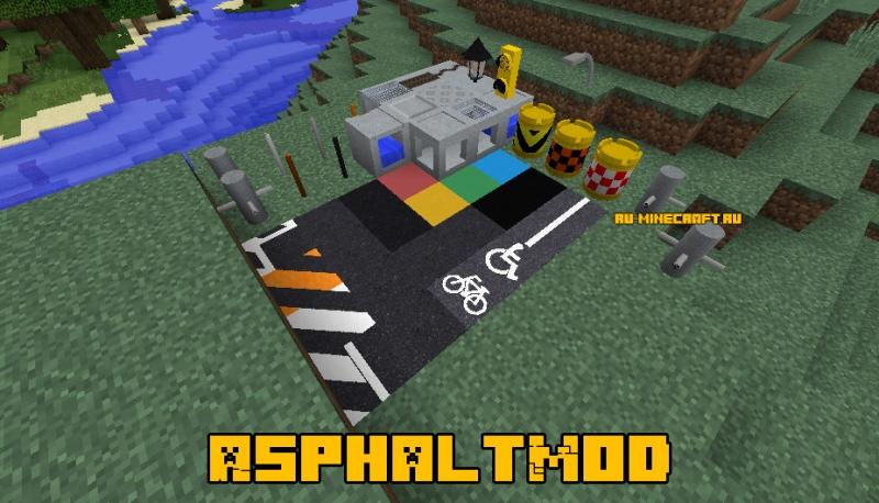 AsphaltMod - мод на дороги/асфальт [1.12.2] [1.11.2] [1.10.2] [1.7.10]
