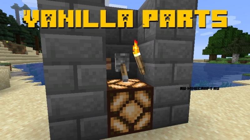 Vanilla Parts - несколько предметов в одном блоке [1.16.1] [1.15.2] [1.14.4]