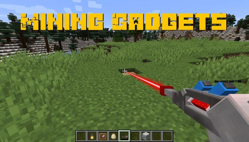 Mining Gadgets - лазер для добывания блоков [1.16.1] [1.15.2] [1.14.4]