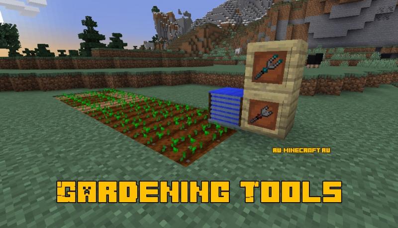 Gardening Tools - инструменты для ферм [1.16.3] [1.15.2] [1.14.4]