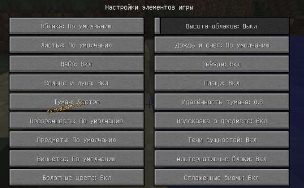 Скачать оптифайн - Optifine HD [1.15.2] [1.14.4] [1.13.2] [1.12.2] [1.11.2] [1.7.10]