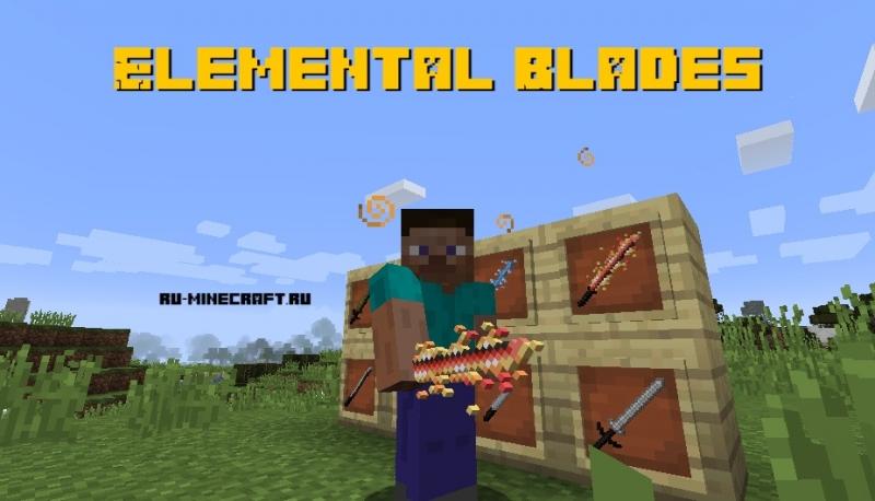 Elemental Blades - оружие с элементалями [1.14.4] [1.12.2]