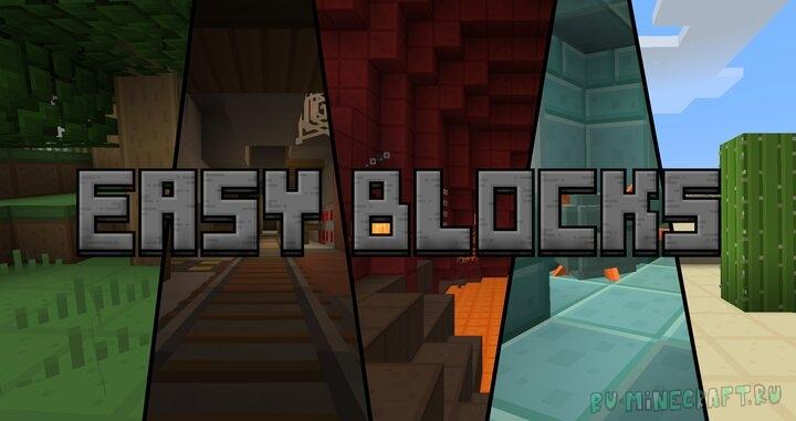 Easy Blocks - простой ресурспак [1.15.1] [16x]