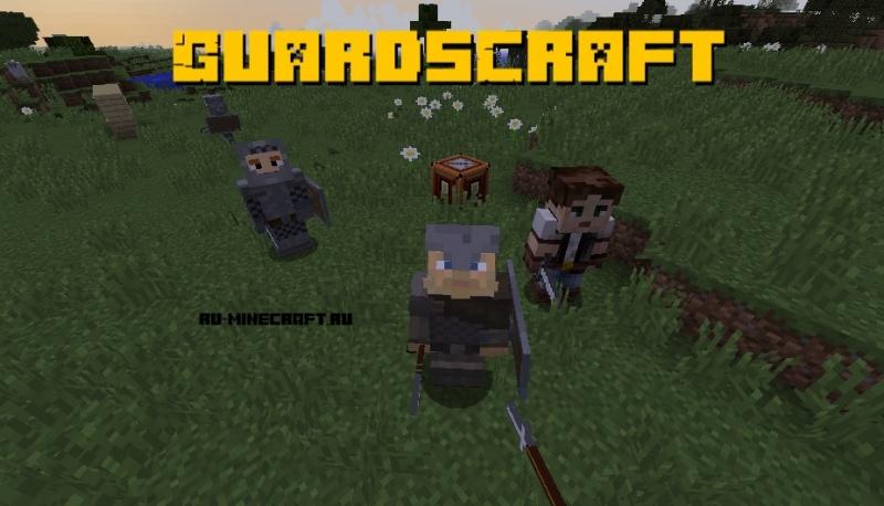 GuardsCraft - личная охрана [1.16.5] [1.15.2] [1.14.4] [1.12.2]