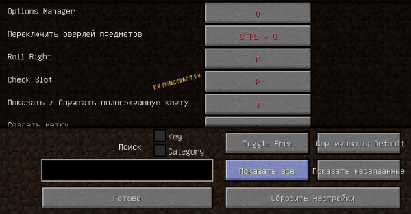 Controlling - настройка кнопок управления [1.16.1] [1.15.2] [1.14.4] [1.12.2] [1.7.10]