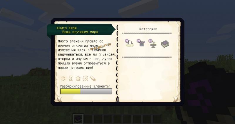 End: Reborn - продолжение игры, улучшенный Край [1.12.2]