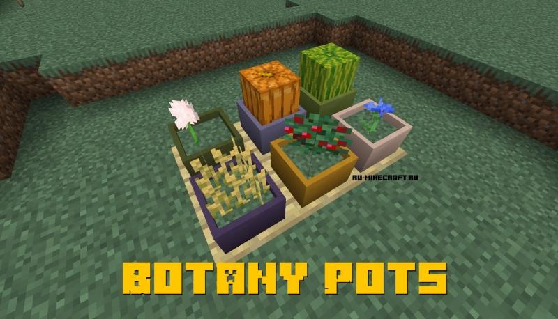 Botany Pots - растения в горшках [1.14.4]