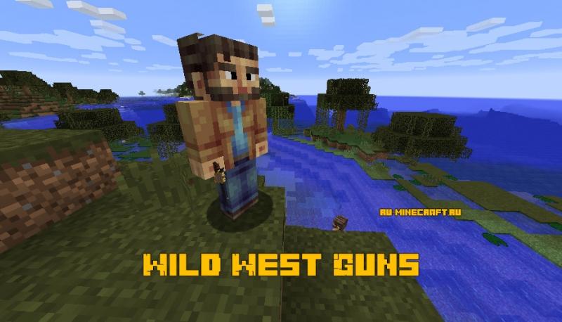 Wild West Guns - оружие Дикого Запада [1.15.2] [1.14.4] [1.12.2]